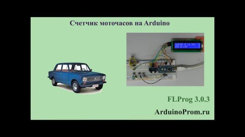 Счетчик моточасов на Arduino своими руками