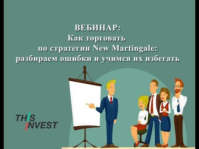 Стратегия New Martingale разбираем ошибки и учимся их избегать криптовалюты стратегия