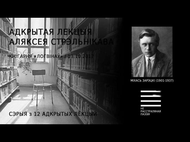 Міхась Зарэцкі (1901-1937). Адкрытая лекцыя Аляксея Стрэльнікава
