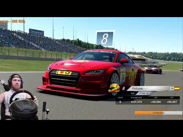 Gran Turismo Sport - FIA Online Gr.4 Audi TT Cup'16 (заезд 2)