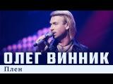 Олег Винник Плен