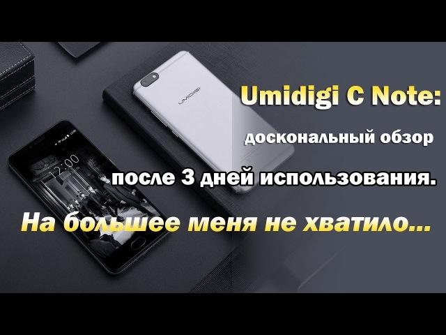 Доскональный обзор смартфона Umidigi C Note: спустя три дня использования