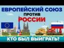 Европейский союз (ЕС) против России - Кто выиграет - Сравнение армии / армии