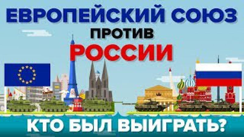 Европейский союз (ЕС) против России - Кто выиграет - Сравнение армии армии