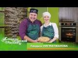 Традиционные татарские блюда Зур-бэлеш с пресным тестом, картофелем, куриным филе и Паштет (дрожжевой пирог с курагой) от певицы Ландыш НИГМАТЖАНОВОЙ