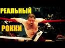 Художественный фильм Реальный Рокки [elj;tcndtyysq abkmv htfkmysq hjrrb