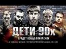 Классный Боевик Дети 90 х в стиле 90 х Новые Русские фильмы криминал боевик новинки 2015 2