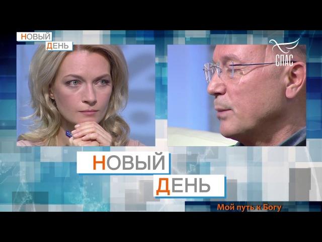 Удивительный рассказ Героя России о том, как он узнал Бога на войне и силе слова «прости»