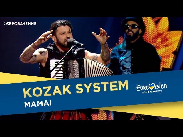 KOZAK SYSTEM - Mamai. Перший півфінал. Національний відбір на Євробачення-2018