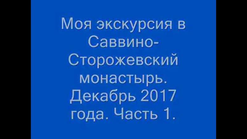Моя экскурсия в Саввино Сторожевский монастырь Декабрь 2017 года Часть 1