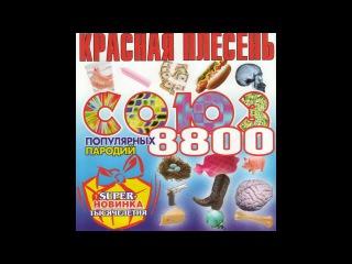 КРАСНАЯ ПЛЕСЕНЬ - СОЮЗ ПОПУЛЯРНЫХ ПАРОДИЙ 8800 - 2004 - 36 ПОЛНЫЙ АЛЬБОМ - РЕМАСТЕРИНГ