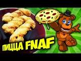 КАК ПРИГОТОВИТЬ НАСТОЯЩУЮ ПИЦЦУ FNAF из ПИЦЦЕРИИ ФРЕДДИ ФАЗБЕРА !!! ГОТОВИМ по РЕЦЕПТУ из КНИГИ FNAF