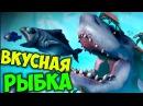 FEED AND GROW: FISH - ВКУНАЯ РЫБКА | ЕДИМ РЫБОК
