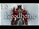 [PS4] Bloodborne. 13: Босс: Мертвый гигант.