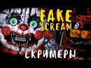 ФЕЙКОВЫЕ СКРИМЕРЫ - FNAF 6, КОШМАРНЫЕ ФАНТАЙМ АНИМАТРОНИКИ!