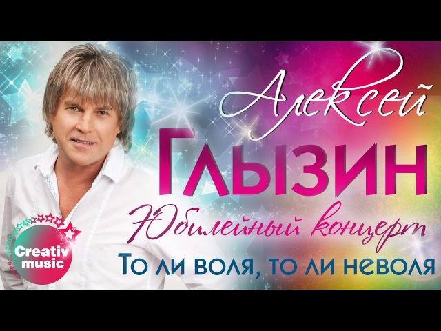 Cool Music • Алексей Глызин - То ли воля, то ли неволя (Юбилейный концерт, Live)
