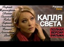 ЭТОТ ФИЛЬМ ЗАСЛУЖИВАЕТ ВНИМАНИЕ!! Капля Света Все серии подряд | Русские мелодрамы, сериалы