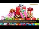 Бизнес-идея на дому продажа подарков