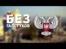 Программа Без галстуков Курсанты ДонВОКУ Олег Аглуллин и Кирилл Ещенко