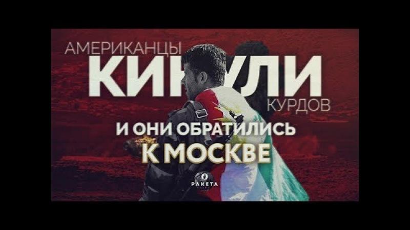 Американцы кинули курдов и они обратились к Москве (РАКЕТА.News)