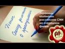 Украинцы поймали российские СМИ на очередном фейке