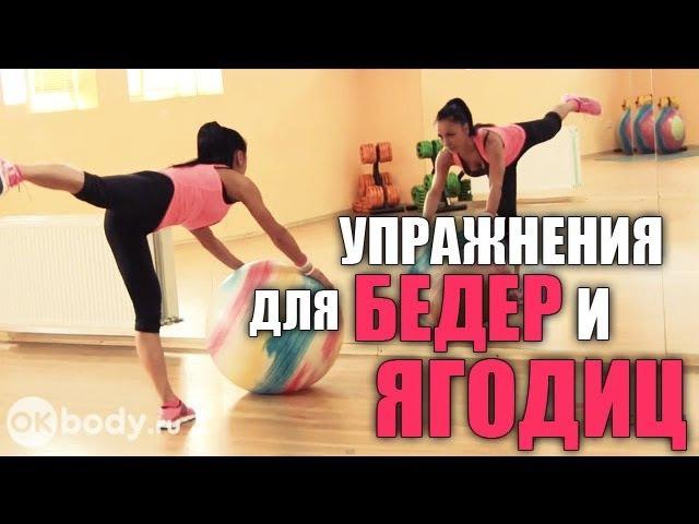 Упражнения для бедер и ягодиц на фитболе