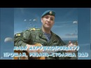 Илья Акрушко РВВДКУ Прощай Рязань столица ВДВ