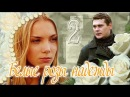 Белые розы надежды 2 серия сериал 2011 Мелодрама фильм телесериал