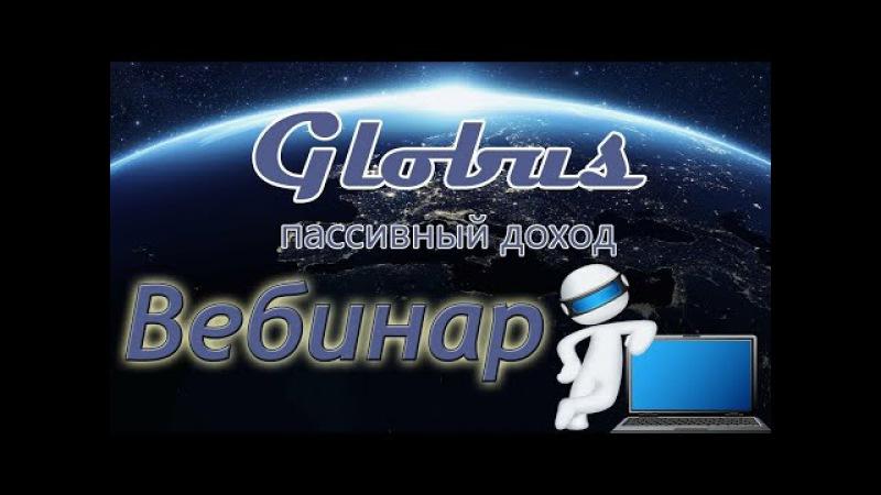 Вебинар Для Новичков. ГЛОБУС - Пассивный Доход!