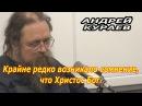 Нам приходится доказывать что Христос это Бог а апостолам что он человек Андрей Кураев