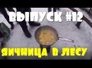 Славик и Димон готовят. Выпуск №12. Яичница в Ржевском лесопарке
