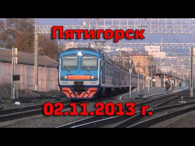 Поездка в Пятигорск 02.11.2013 г.