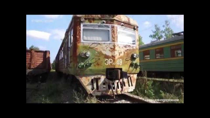 Эстетика железнодорожной заброшки в проекте Железнодорожное. Второй экран