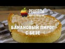 Банановый пирог с безе