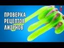 Лизуны от каналов Трум Трум и Познаватель / Проверка рецептов