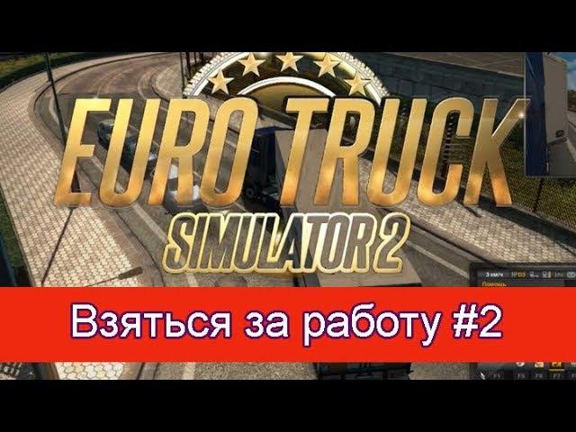 Euro Truck Simulator 2, Взяться за работу 2