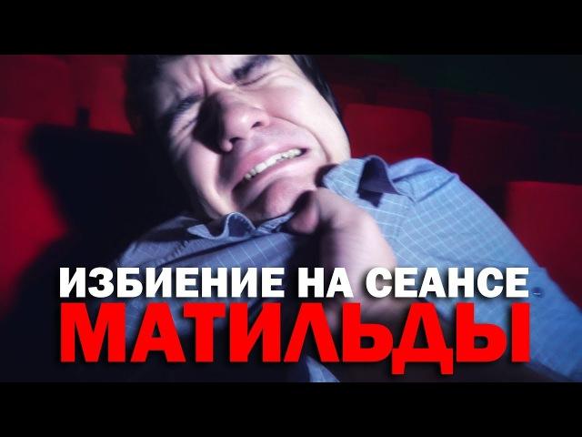 Оккупай Кинофиляй - Матильда (BadComedian) » Freewka.com - Смотреть онлайн в хорощем качестве