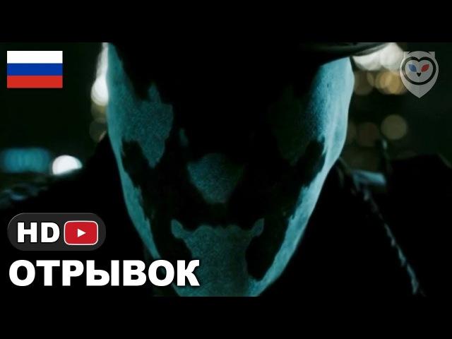 Цитата Роршаха из фильма 'Хранители' - Этот город боится меня (Watchmen)