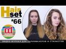 HAIR SET 66 Beach Curls Пляжные локоны - RU, ENG, ESP