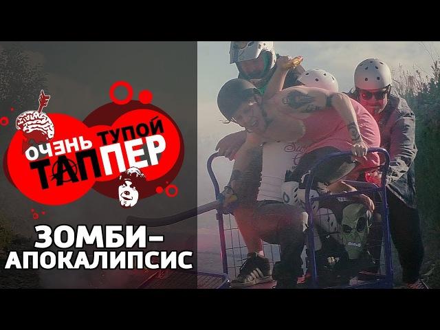 УБИЛИСЬ с ОГРОМНОЙ ГОРЫ на магазинной ТЕЛЕЖКЕ - Очень тупой Таппер (3 сезон, 2 серия)