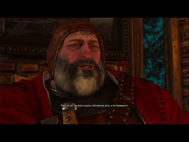 Ведьмак 3 Дикая Охота (отрывок из диалога с Кровавым Бароном)