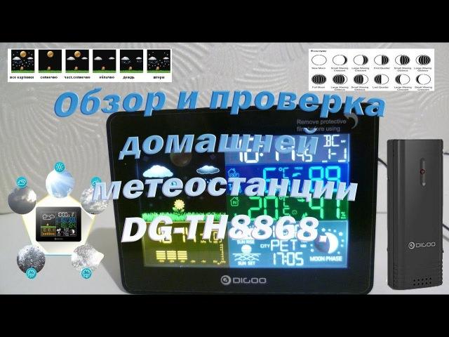 Обзор и проверка домашней метеостанции Digoo GT TH8868/ Review and check the home weather station