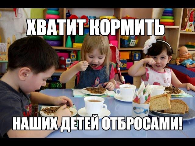 Очевидец об ужасах питания в детских садах Краматорска