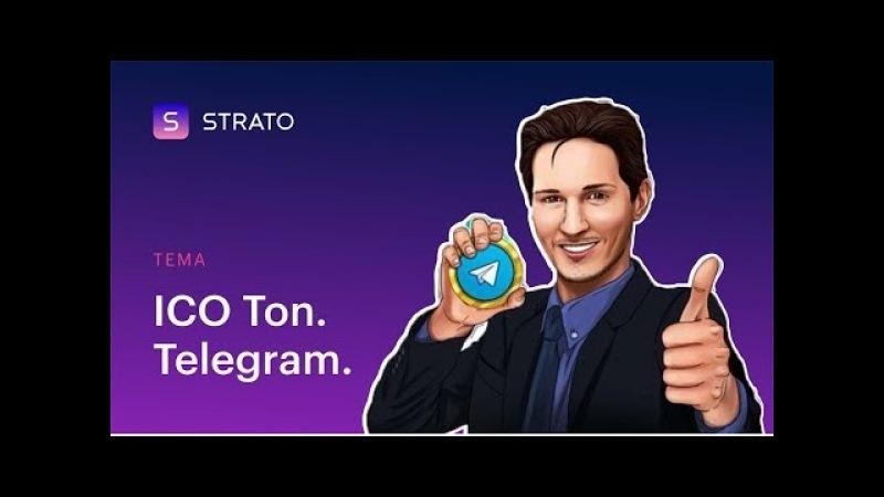 Telegram ICO TON Token GRAM Крипто БОМБА