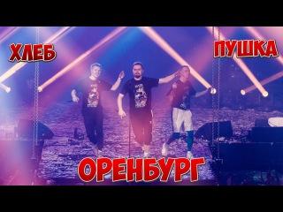 ХЛЕБ - Пушка   Концерт в Оренбурге
