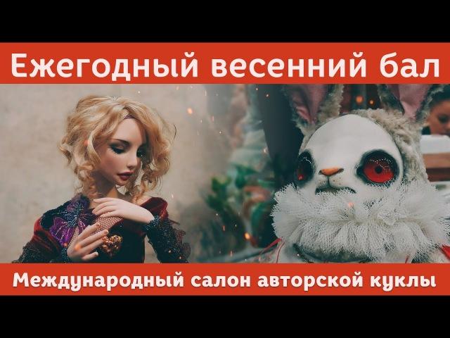 Весенний бал авторской куклы на Тишинке, 2017 ( Spring ball of dolls in Tishinka, 2017 )