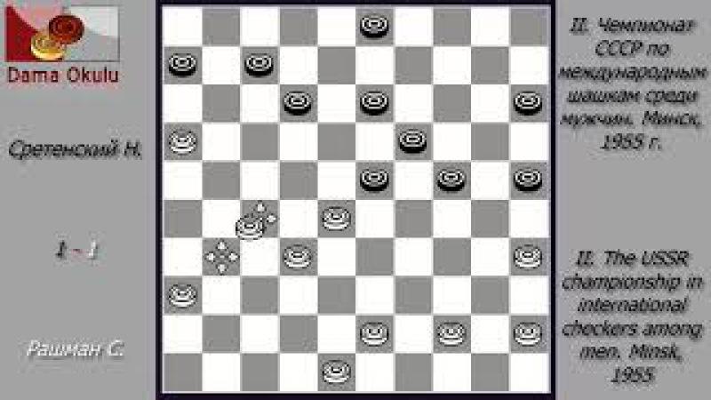 Рашман С Сретенский Н II Чемпионат СССР по международным шашкам 1955 г