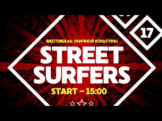 STREET SURFERS FESTIVAL  1/8 Frankestyle vs Daniel' (win)