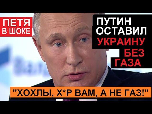 УΚPAИHΕ ΠΡИШΕΛ ΚOHΕЦ, ГA3A HE БУДΕТ — Владимир Путин — Заявление — 17.11.2017