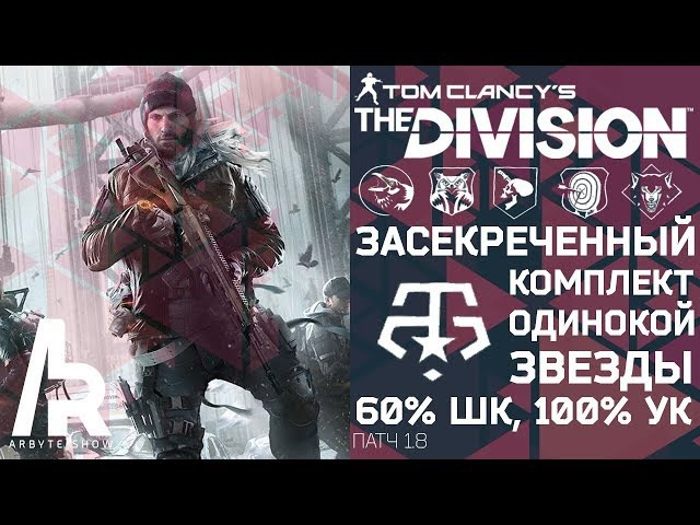 Tom Clancy's The Division: ЗАСЕКРЕЧЕННАЯ